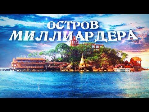 Смотреть ПУТЕШЕСТВИЕ НА ОСТРОВ МИЛЛИАРДЕРА ПОЛОНСКОГО! онлайн