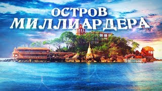 ПУТЕШЕСТВИЕ НА ОСТРОВ МИЛЛИАРДЕРА ПОЛОНСКОГО! thumbnail