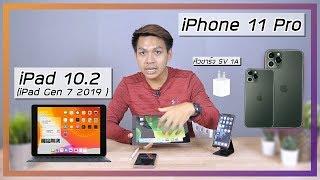 iPhone 11 | 11 Pro | 11 Pro Max กับหัวชาร์จ 5V 1A ที่ยังไม่หายไป