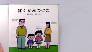 絵本「ぼくがみつけた」筒井 頼子(つつい よりこ) 作 / 安西 水丸 (...