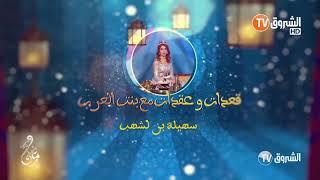 Souhila Ben Lachhab   (سهيلة بن لشهب - برنامج قعدات و عقدات مع بنت العرب (الحلقة الخامسة