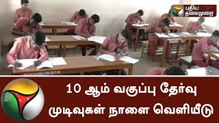 TN SSLC 2018: 10th result to be declared on Tomorrow @ tnresults.nic.in