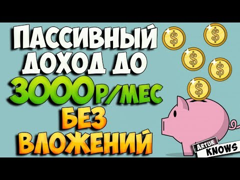 Как зарабатывать в интернете до 3000 рублей в месяц без вложений