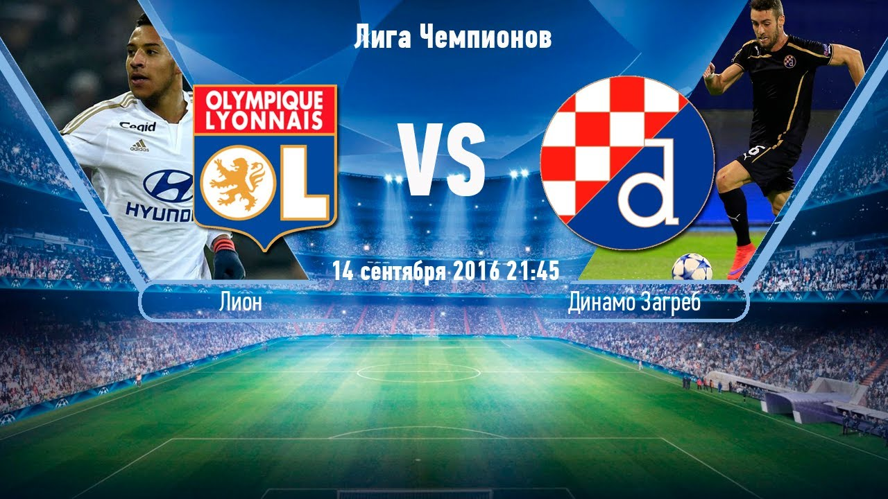 Прогноз на матч Байер Динамо Загреб