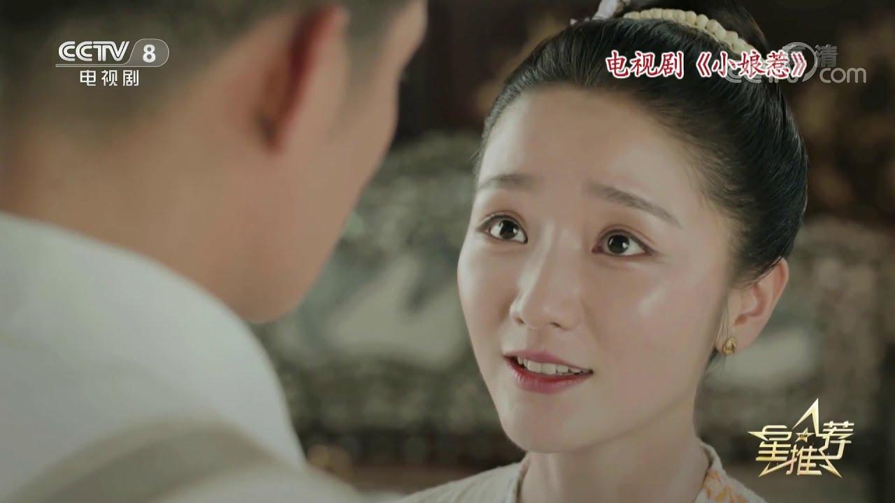 《星推荐》 20200701 寇家瑞推荐《小娘惹》  CCTV电视剧