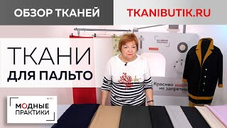 TKANIBUTIK.RU. Обзор великолепных тканей для пальто от Тканевого бутика. Кашемир, шерсть, ангора.