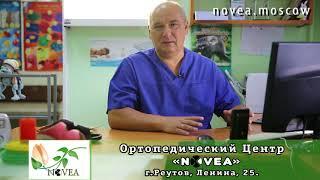 Врач травматолог-ортопед Харинов Владимир Николаевич. Стельки. Ортопедический магазин