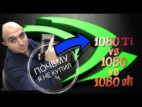 GTX 1080 Ti vs 1080 vs 1080 sli (ЭТО ШОК!!!)