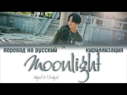 Agust D (Suga) - Moonlight (저 달) [ПЕРЕВОД НА РУССКИЙ/КИРИЛЛИЗАЦИЯ/ Color Coded Lyrics]