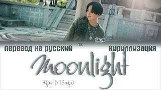 Baixar Agust D (Suga) - Moonlight (저 달) [ПЕРЕВОД НА РУССКИЙ/КИРИЛЛИЗАЦИЯ/ Color Coded Lyrics]