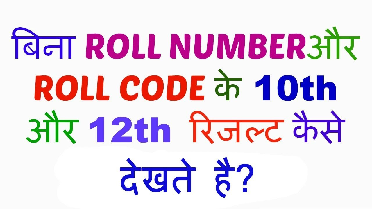How To Check 10th 12th Class Result Without Roll Number And Code All Board In Hindi 2017