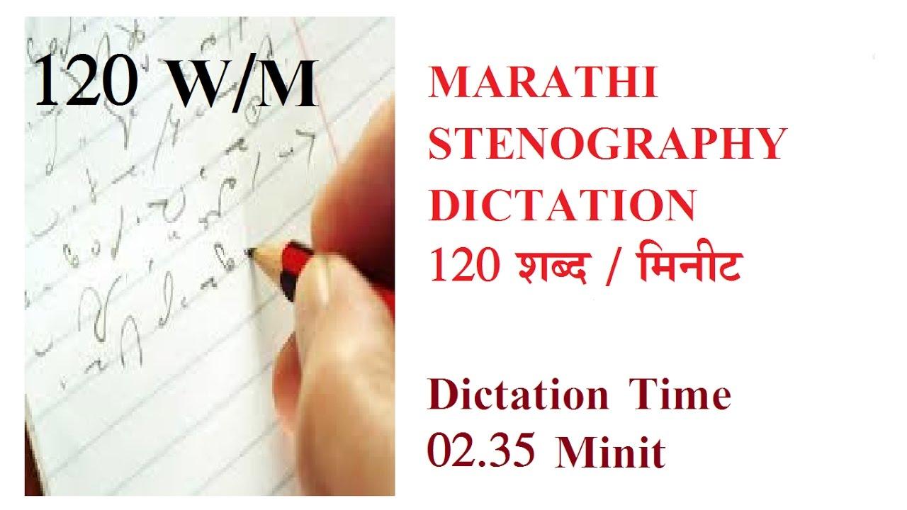 120 WPM Marathi Shorthand Dictation