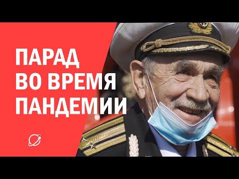 Как прошел парад на День Победы в Минске 9 мая 2020