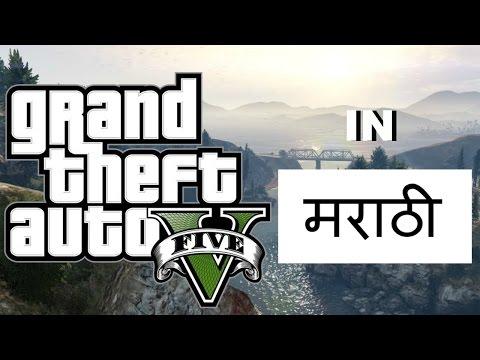GTA 5 in Marathi gameplay