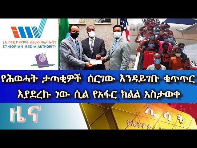 Ethiopia - ESAT Amharic Day Time News Tue 25 May 2021