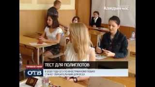 видео второй иностранный язык в школе отменят