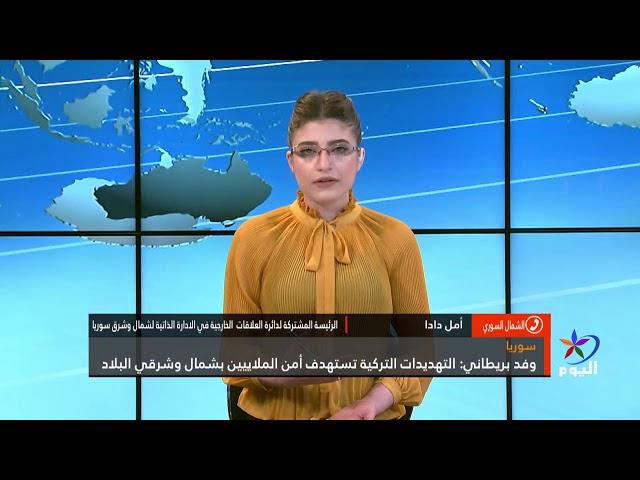 وفد بريطاني: التهديدات التركية تستهدف أمن الملاييين بشمال وشرقي البلاد