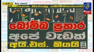 Siyatha Paththare | 24 - 04 - 2019 Thumbnail