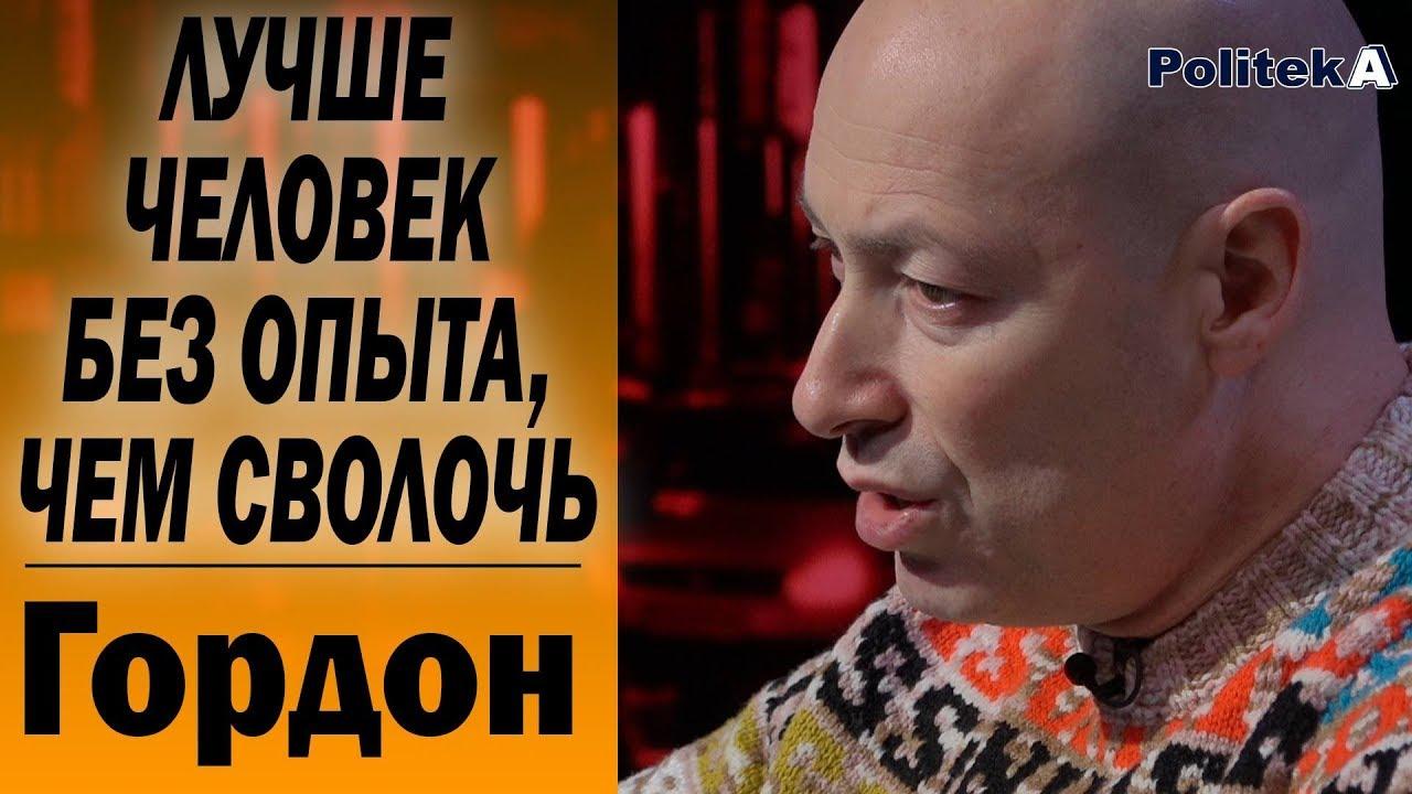 Зеленский был искренним: Дмитрий ГОРДОН. 2019 год, выборы, Украина