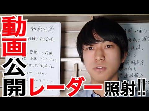 防衛省のレーダー照射動画を現役東大生が完全解説!