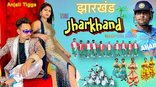The Jharkhand Song / New nagpuri sadri dance video 2021 / Anjali tigga Santosh Daswali / Vinay kumar