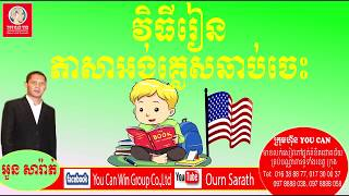 Ourn Sarath - How to learn English fast | Ourn Sarath