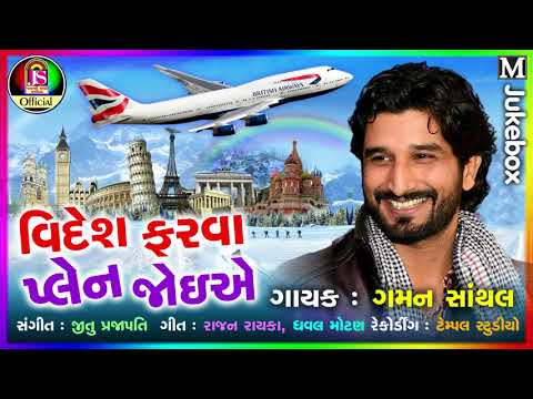 Gaman Santhal || videsh Farava Plan Joi Ae || New Song 2018