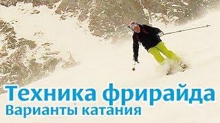 Техника фрирайда на горных лыжах: Варианты катания