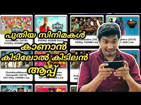 Best Malayalam Movie Downloading Application