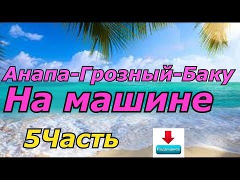 #Грозный-Дагестан дорога до границы на Баку 5 часть)))
