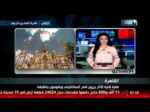 نشرة أخبار السابعة صباحا من القاهرة والناس 11 أغسطس