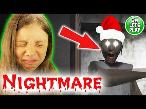Granny 1.6 Nightmare РЕЖИМ Гренни Бабуля Granny Новая концовка Грэнни Летсплей | Эй Lets Play 12+