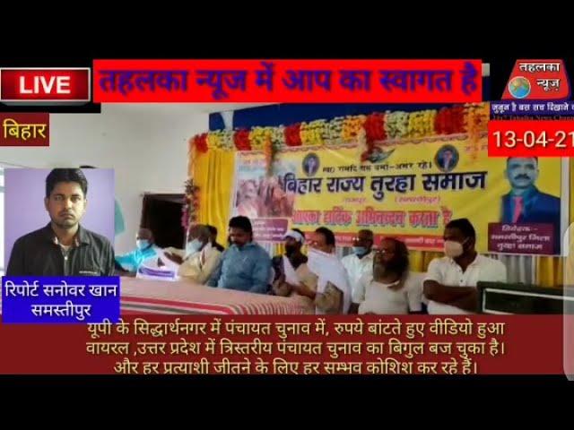 बिहार समस्तीपुर ताजपुर डीएमएस पैलेस में तुरहा समाज का बैठक आयोजित किया गया बिहार समस्तीपुर ताजपुर डी