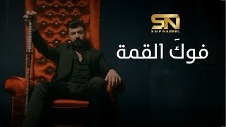 Saif Nabeel - Fog El Qema (Official Music Video) | سيف نبيل - فوكَ القمة