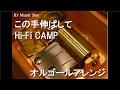 この手伸ばして/Hi-Fi CAMP【オルゴール】 (アニメ「FAIRY TAIL」ED)