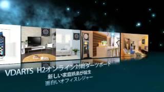 vdarts h2l led盤面ダーツボード 発売予告