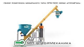 Обзор Комплекса мобильного типа СРМ-500 серии «СтройПак»