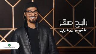 Rabeh Saqer … Mashi Doughry - 2021 | رابح صقر … ماشي دوغري
