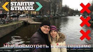 видео Амстердам за ОДИН день #1: Куда сходить в Амстердаме?