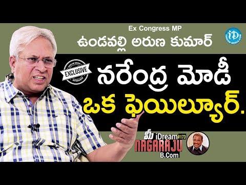 Ex Congress MP Undavalli Aruna Kumar Exclusive Interview || మీ iDream Nagaraju B.com #173