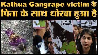 Kathua Gangrape victim के पिता के साथ धोखा हुआ है