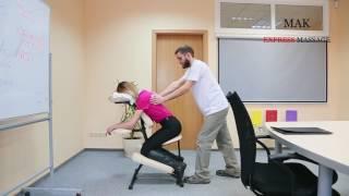MAK massae adrem Kyiv express office chair massage<