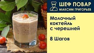 Молочный коктейль с черешней . Рецепт от шеф повара Максима Григорьева