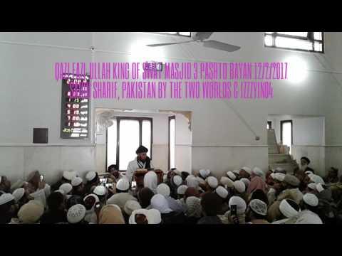 King Of Swat Masjid Pashto Bayan 1 Qazi Fazl Ullah Saidu Sharif Pakistan 1/2/2017 Video