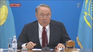 «Голые будете сидеть» яркие цитаты из послания Нурсултана Назарбаева