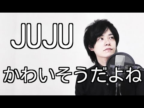 JUJU 『かわいそうだよね (with HITSUJI)』新曲【フル歌詞付き】/児玉陵典 cover