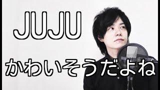 JUJUさんの「かわいそうだよね」をカバーしました!! 気軽にコメントし...