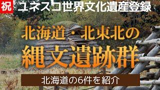 【祝】「北海道・北東北の縄文遺跡群」世界文化遺産登録!北海道の6件を紹介します!