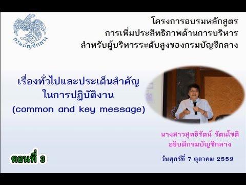 อธิบดีกรมบัญชีกลาง บรรยาย Common and Key message ตอนที่ 3