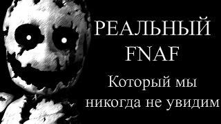 - КАКИМ ДОЛЖЕН БЫЛ БЫТЬ FNAF